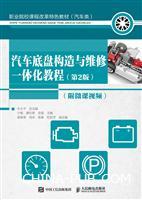 汽车底盘构造与维修一体化教程(第2版)(附微课视频)