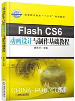 Flash CS6动画设计与制作基础教程