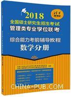 数学分册-2018全国硕士研究生招生考试管理类专业学位联考综合能力考前辅导教程