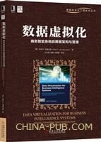 数据虚拟化:商务智能系统的数据架构与管理