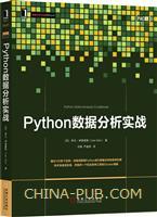 (特价书)Python数据分析实战
