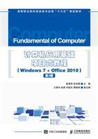 计算机应用基础项目式教程 (Windows 7 + Office 2010)(第3版)