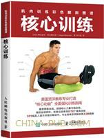 肌肉训练彩色解剖图谱 核心训练