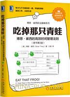 吃掉那只青蛙:博恩・崔西的高效时间管理法则(原书第3版)