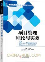 (特价书)项目管理理论与实务