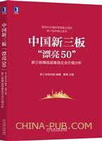 """中国新三板""""漂亮50"""":新三板精选层备选企业价值分析"""