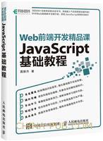Web前端开发精品课 JavaScript基础教程