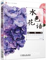 水色花�Z-超����花卉水彩表�F技法