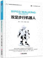 双足步行机器人