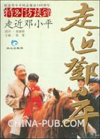 特别访谈录:走近邓小平