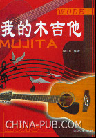 我的木吉他