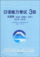 日语能力考试3级试题集