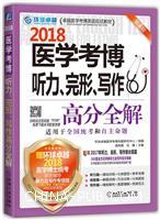 2018-医学考博听力.完形.写作高分全解-第4版
