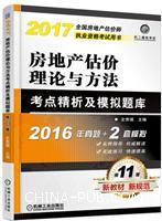 2017-房地产估价理论与方法考点精析及模拟题库-全国房地产估价师执业资格考试用书-第11版-2016年真题+2套模拟
