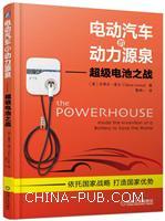 电动汽车的动力源泉-超级电池之战