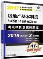 2017-房地产基本制度与政策(含估价相关知识)-全国房地产估价师执业资格考试用书-第11版-2016年真题+2套模拟