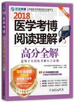 2018-医学考博阅读理解高分全解-第4版