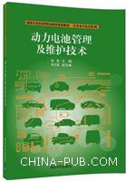 动力电池管理及维护技术