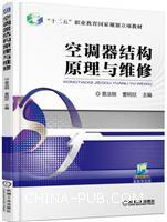 空调器结构原理与维修