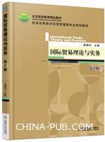 国际贸易理论与实务 第2版