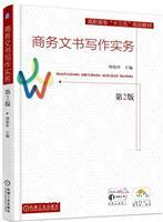 商务文书写作实务(第2版)