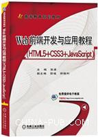 Web前端开发与应用教程(HTML5+CSS3+JavaScript)