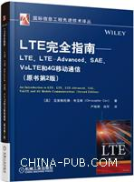 LTE完全指南 LTE、LTE-Advanced、SAE、VoLTE和4G移动通信(原书第2版)