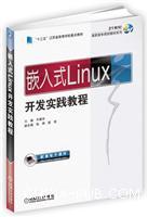 嵌入式Linux开发实践教程