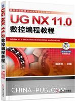 UG NX 11.0数控编程教程