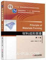 材料成形原理-第3版