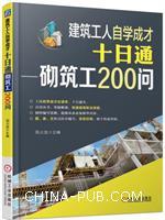 建筑工人自学成才十日通-砌筑工200问