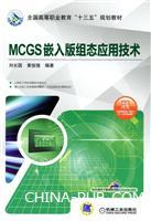 (特价书)MCGS嵌入版组态应用技术