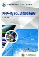 PHP+MySQL动态网页设计