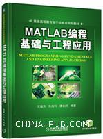 MATLAB 编程基础与工程应用