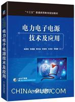 电力电子电源技术及应用