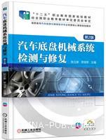汽车底盘机械系统检测与修复 第2版