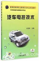 汽车电控技术
