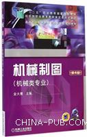 机械制图(机械类专业) 第4版