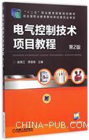 电气控制技术项目教程 第2版