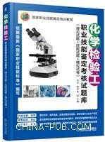 化学检验工职业技能鉴定考核试题库(理论试题+技能试题+模拟试卷)