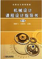 机械设计课程设计指导书第2版