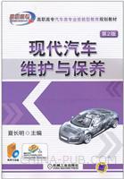 现代汽车维护与保养第2版
