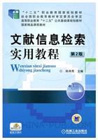 文献信息检索实用教程第2版