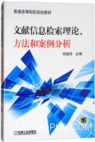 文献信息检索理论、方法和案例分析