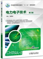 电力电子技术第3版