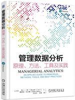 管理数据分析――原理、方法、工具及实践