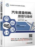 汽车底盘结构、原理与维修