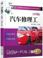 汽车修理工(中级)