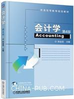 会计学第4版