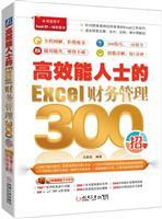 高效能人士的Excel财务管理300招